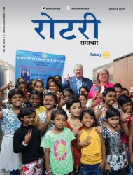 Rotary Samachar - January 2019