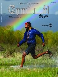 Rotary News Tamil - May 2021