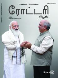 Rotary News Tamil - September 2021
